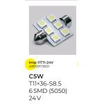 Лампа подсветки салона, номера, гирлянда T11x36-S8.5 (6 SMD size5050) WHITE C5W 24V  Tempest tmp-11T11-24V
